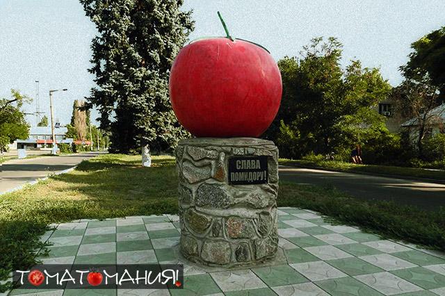 Памятник помидору Каменки-Днепровской