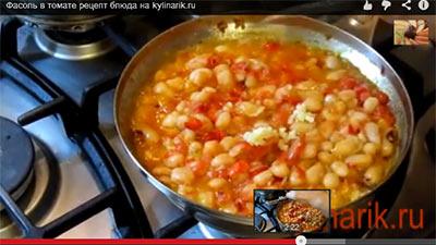 Фасоль в томатном соусе видео-рецепт