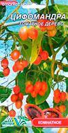 Семена цифомандра томатное дерево