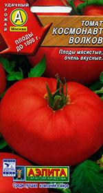 космонавт волков томат отзывы фото