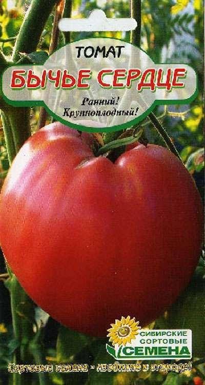 Семена томатов сорта Бычье сердце