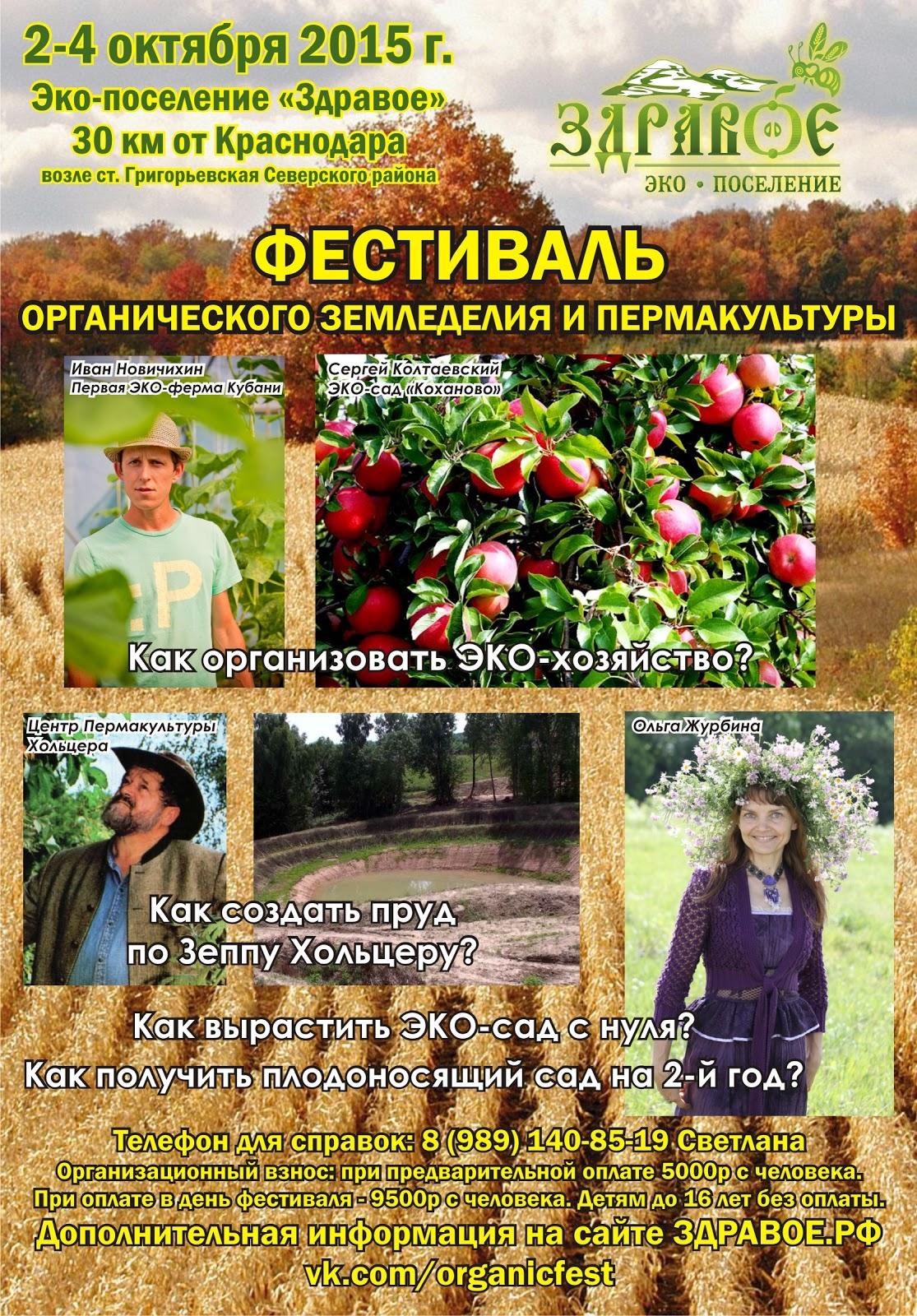 Афиша органическое земледелие